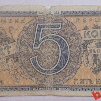 5 корун 1945 г Словакия серия D