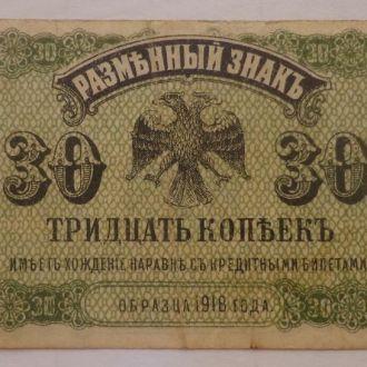 30 коп 1918 г Дальний восток Временное правительст