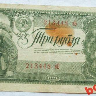3 рубль 1938 г  серия эБ