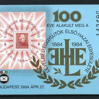 Венгрия  Блок лот 1