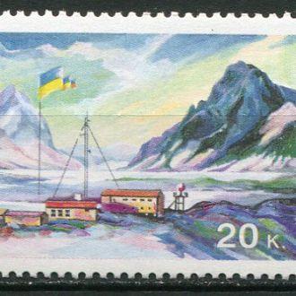 Украина 1996 Наука Антарктика Экспедиции MNH