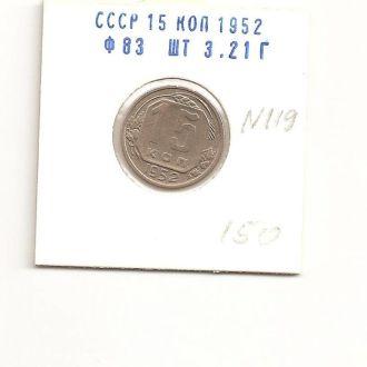 15 копеек 1952  шт.3.21Г  №119