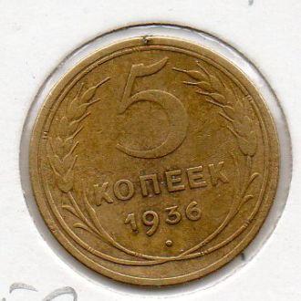 5 копейка 1936  шт.3   №35