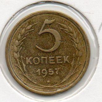 5 копейка 1957  шт.2.2   №102