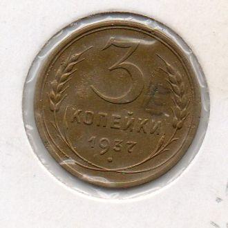3 копейка 1937  шт.1 Е  №49