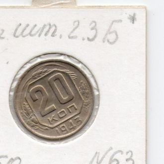 20коп 1943г. шт.2.3Б**   RRR№63 хорошее состояние
