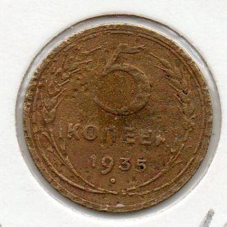 5 копейка 1935 ст.  шт.А  №22