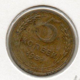 5 копейка 1951  шт.3.21Б   №76