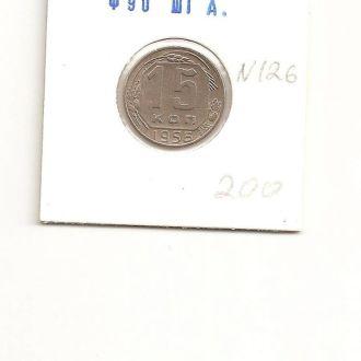 15 копеек 1956  шт.А  №126
