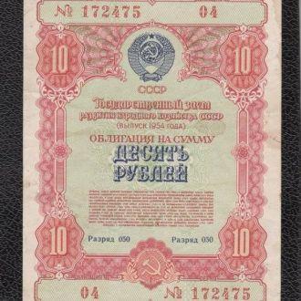 Облигация 10 рублей 1954 г. № 04 172475