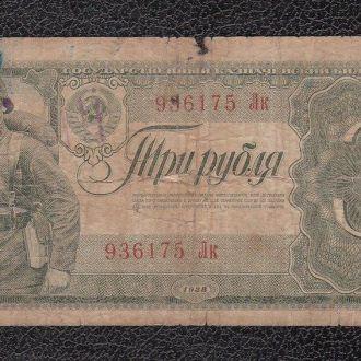 3 рубля 1938 г. 936175 Лк