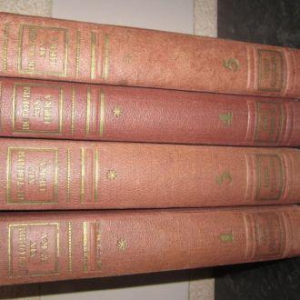 История 19 века 4 книги