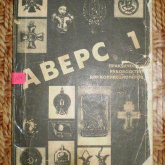 Аверс № 1 Москва-1995г.