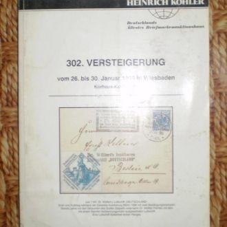 Каталог-аукцион почтовых марок. Германия.