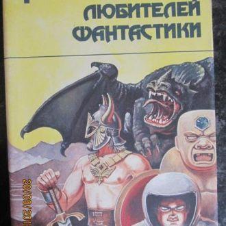 Клуб любителей фантастики том 1, изд 1991 г.