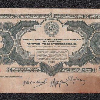 3 червонца 1932 г. ЕА 142971
