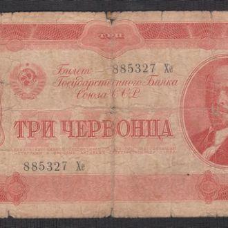 3 червонца 1937 г. № 885327Хе