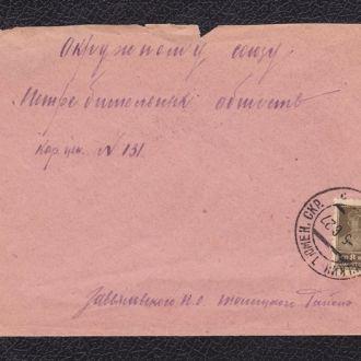 1927 г. Конверт. Тюмень.Окружной союз потребителей