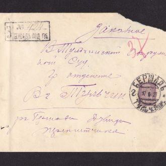 1927 г. Конверт. Бершадь  Тульчин. В суд.