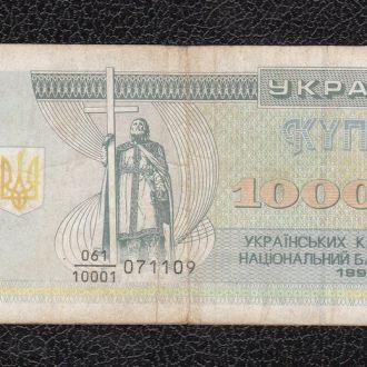 100000 карбованцев 1993 г.