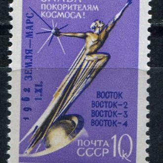 СССР 1962 Космос Разновидность Надпечат.Тип II MNH