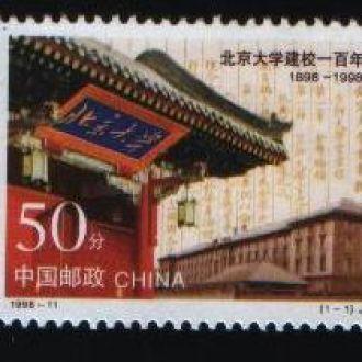 Китай  Архитектура 1998-11  (1-1)