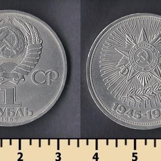 СССР 1 рубль 1985