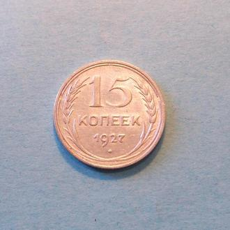 СССР 15 копеек 1927 серебро