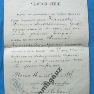 Удостоверение мещанина! Оригинал! 1913 г.