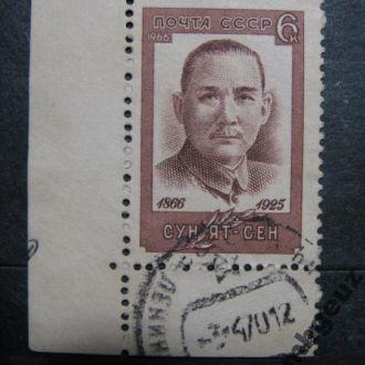 Китай. Сун Ят - Сен. 1966 г.