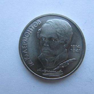 1 рубль. СССР Лермонтов 1989 год