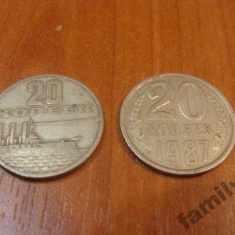 20+20 копеек СССР. Один лот
