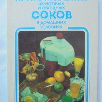Приготовление фруктовых и овощных соков  с456