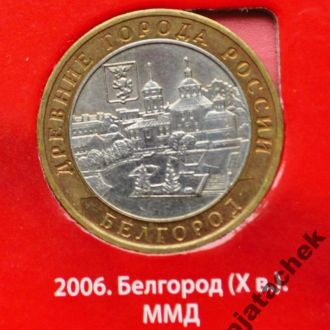 10 рублей Белгород 2006 г.