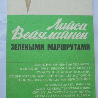 Зелеными маршрутами. Л.Вейялайнен 1986г  с02