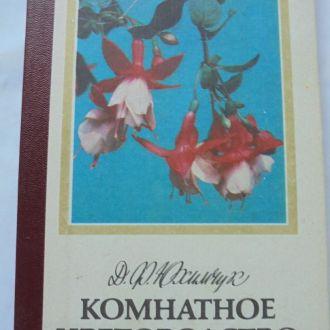 Комнатное цветоводство. Д.Ф.Юхимчук  с456