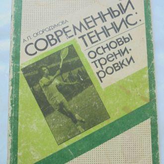 Современный теннис: основы тренировки 1984г  с03