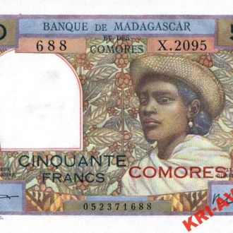 Коморские острова 50 франков 1963 год. КОПИЯ