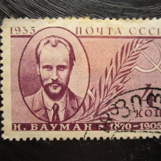 СССР, 1935, Бауман, гаш.