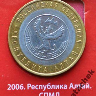 10 рублей Республика Алтай 2006 г.