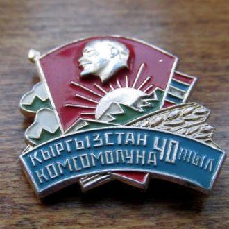 40 лет комсомолу Киргизской ССР !  ВЛКСМ !