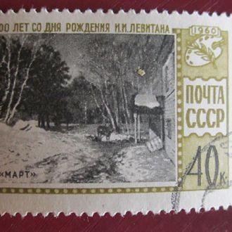 1960. 100-летие Левитана, гаш.