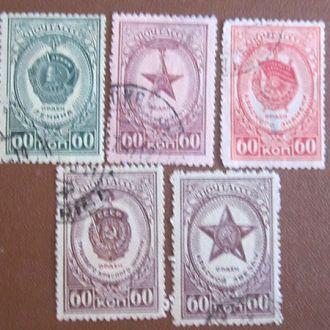 1946. Ордена и медали СССР, гаш.
