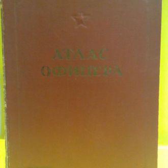 Книга *Атлас офицера*. 1947 год. Москва.