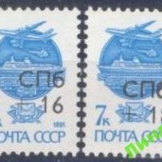 Россия 1992 стандарт провизории СПб +16 +18 ** о