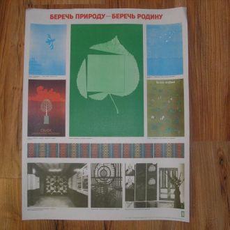 Плакат СССР Беречь природу - беречь родину