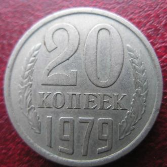 Монета СССР 20 копеек 1979 год по Федорину п. 135