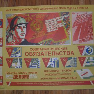 Плакат СССР Социалистические обязательства