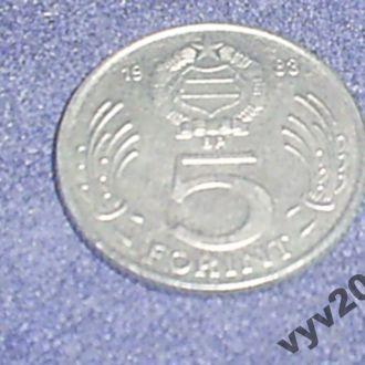 Венгрия-1983 г.-5 форинтов