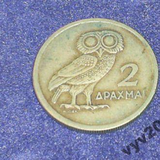 Греция-1973 г.-2 драхмы